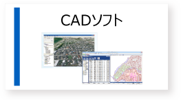 CADソフト