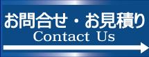 botan_contact