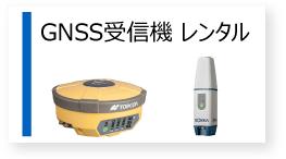 GNSSレンタル