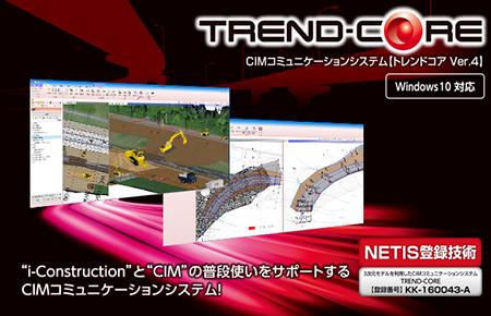4_1_trendcore4